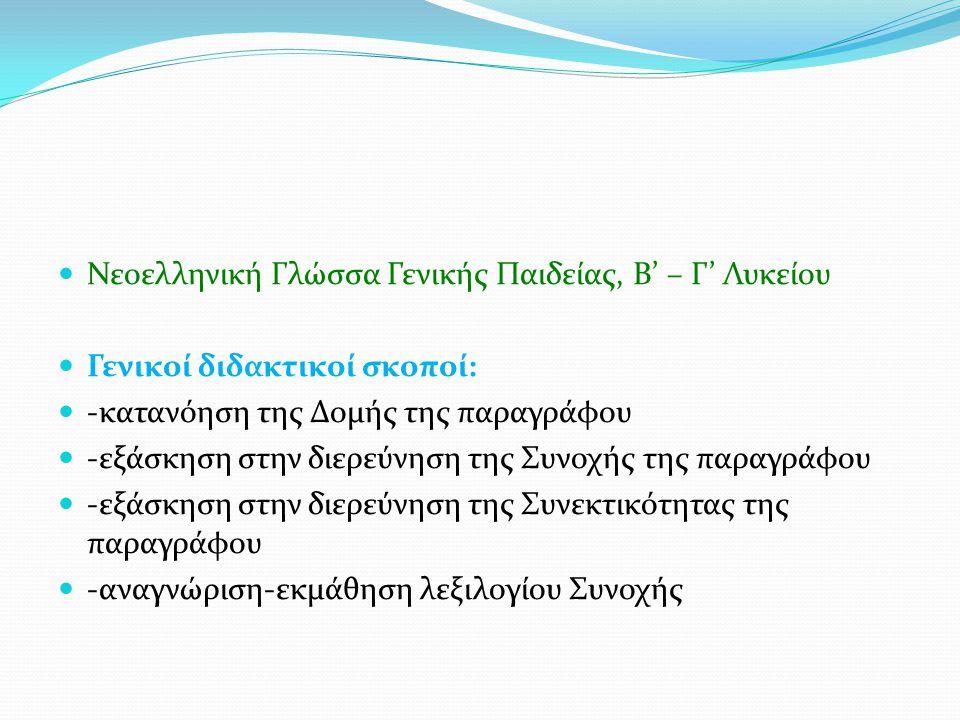 Νεοελληνική Γλώσσα Γενικής Παιδείας, Β' – Γ' Λυκείου