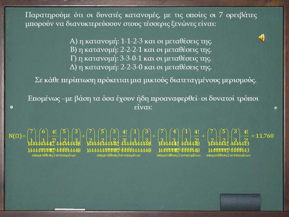 Α) η κατανομή: 1-1-2-3 και οι μεταθέσεις της.