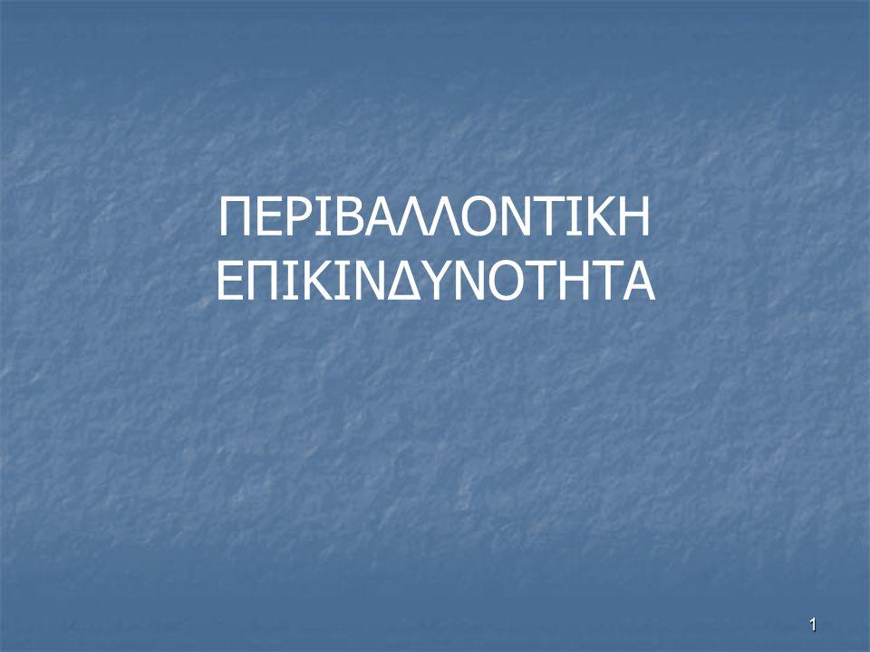 ΠΕΡΙΒΑΛΛΟΝΤΙΚΗ ΕΠΙΚΙΝΔΥΝΟΤΗΤΑ