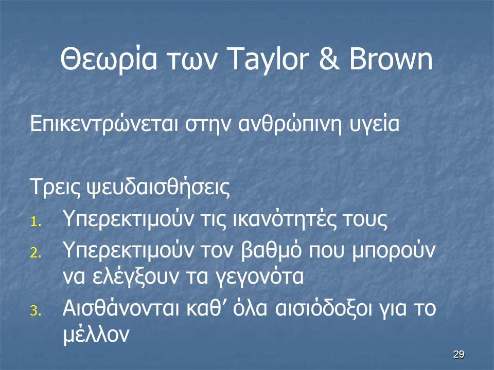 Θεωρία των Taylor & Brown