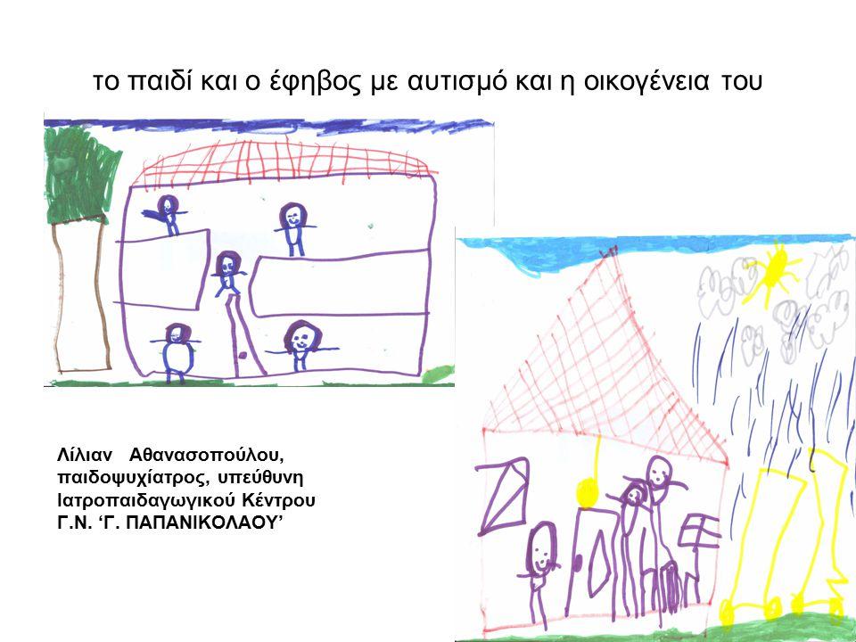 το παιδί και ο έφηβος με αυτισμό και η οικογένεια του