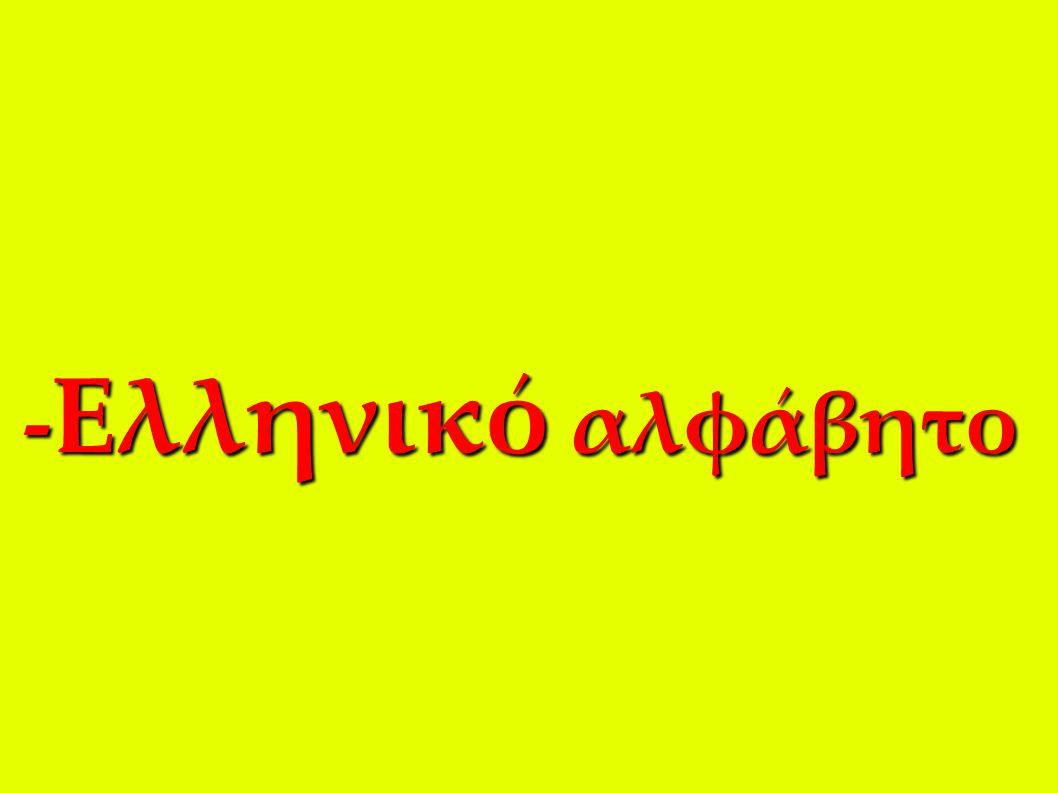 -Ελληνικό αλφάβητο