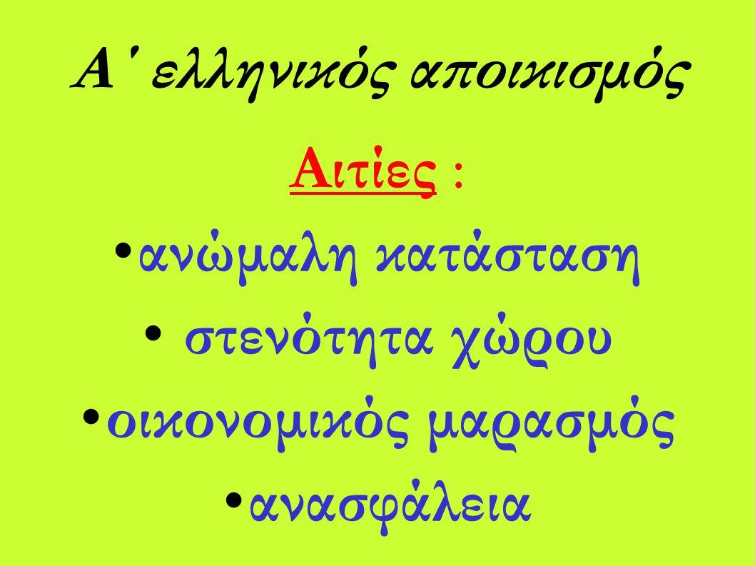 Α΄ ελληνικός αποικισμός
