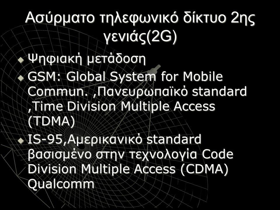 Ασύρματο τηλεφωνικό δίκτυο 2ης γενιάς(2G)