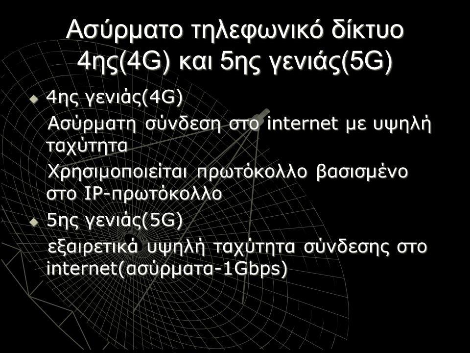 Ασύρματο τηλεφωνικό δίκτυο 4ης(4G) και 5ης γενιάς(5G)