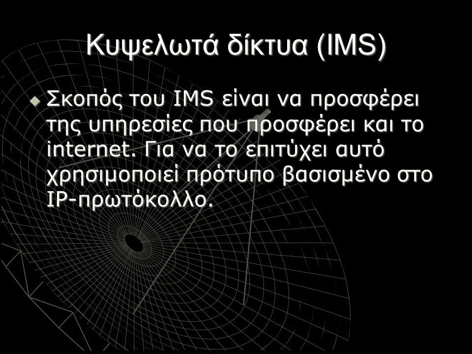 Κυψελωτά δίκτυα (IMS)