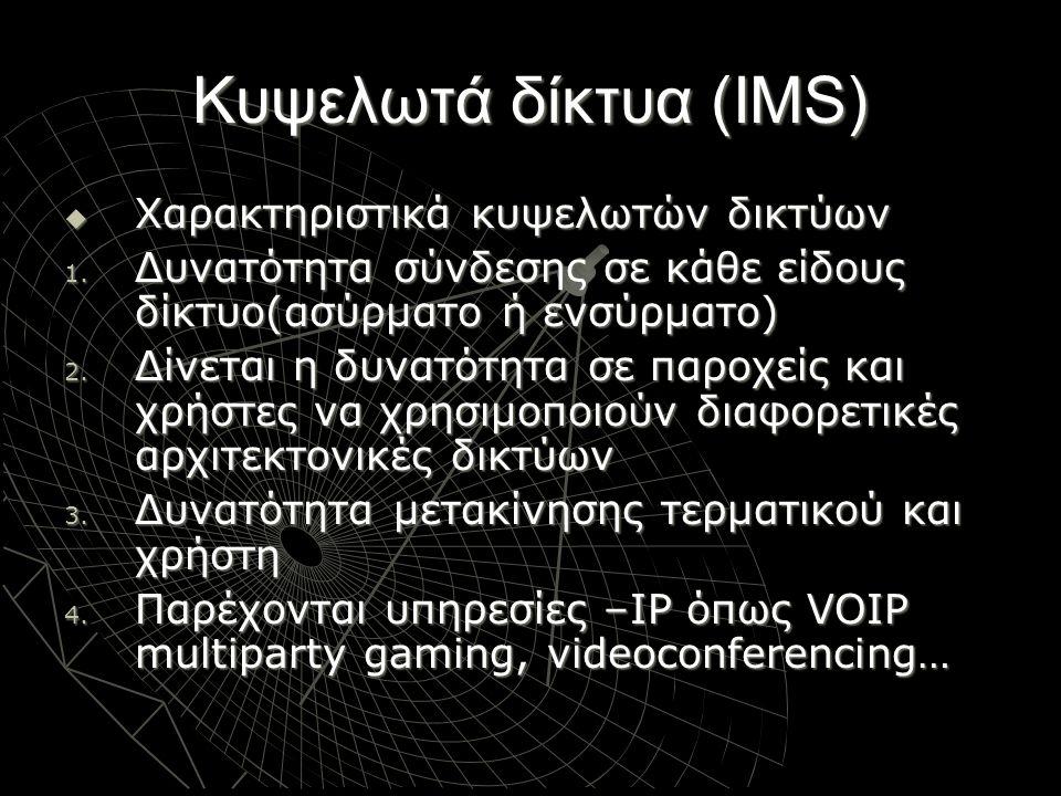 Κυψελωτά δίκτυα (IMS) Χαρακτηριστικά κυψελωτών δικτύων