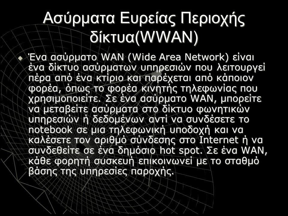 Ασύρματα Ευρείας Περιοχής δίκτυα(WWAN)