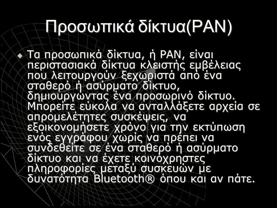 Προσωπικά δίκτυα(PAN)