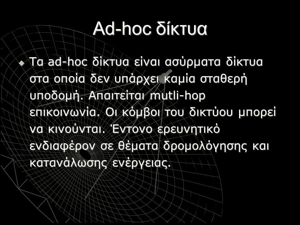 Ad-hoc δίκτυα Τα ad-hoc δίκτυα είναι ασύρματα δίκτυα