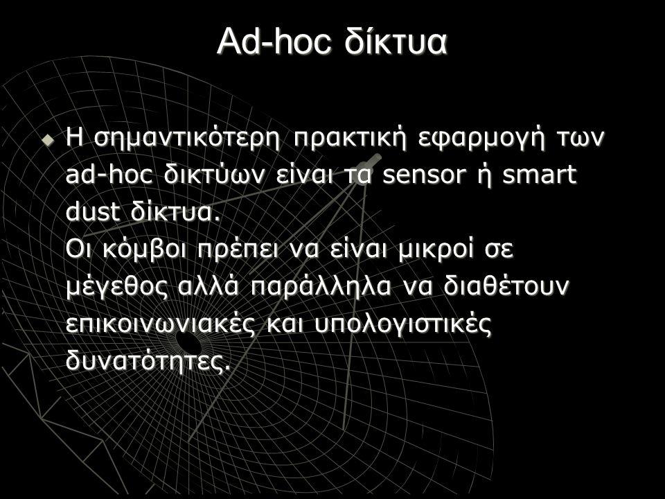 Ad-hoc δίκτυα Η σημαντικότερη πρακτική εφαρμογή των