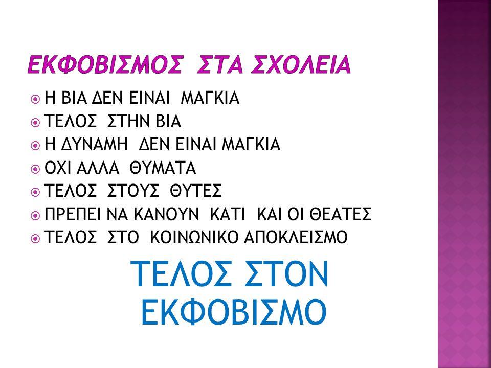 ΕΚΦΟΒΙΣΜΟΣ ΣΤΑ ΣΧΟΛΕΙΑ