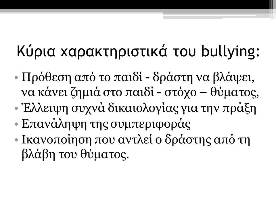 Κύρια χαρακτηριστικά του bullying: