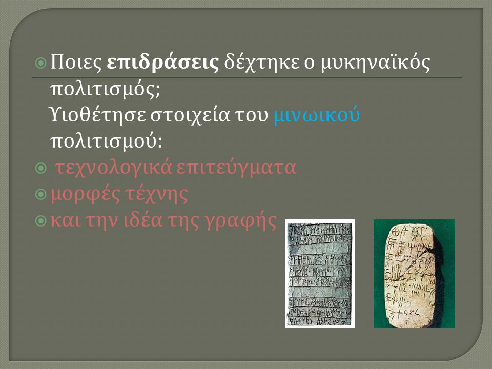 Ποιες επιδράσεις δέχτηκε ο μυκηναϊκός πολιτισμός;