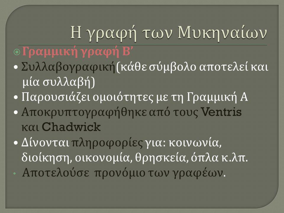Η γραφή των Μυκηναίων Γραμμική γραφή Β'