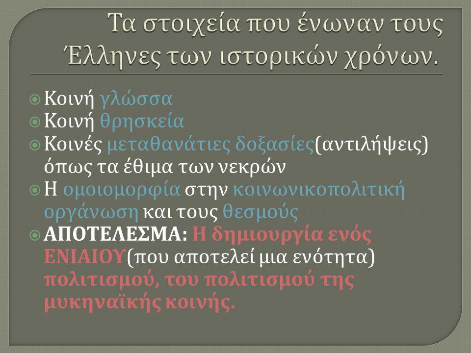 Τα στοιχεία που ένωναν τους Έλληνες των ιστορικών χρόνων.