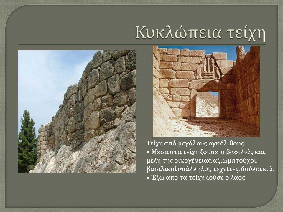 Κυκλώπεια τείχη Τείχη από μεγάλους ογκόλιθους