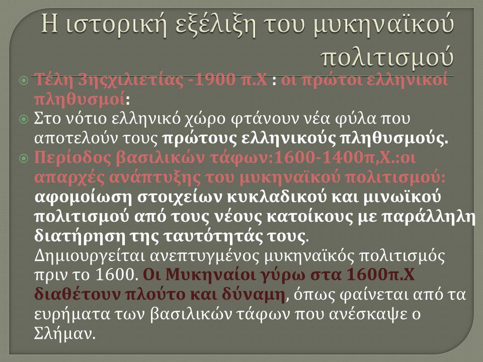 Η ιστορική εξέλιξη του μυκηναϊκού πολιτισμού