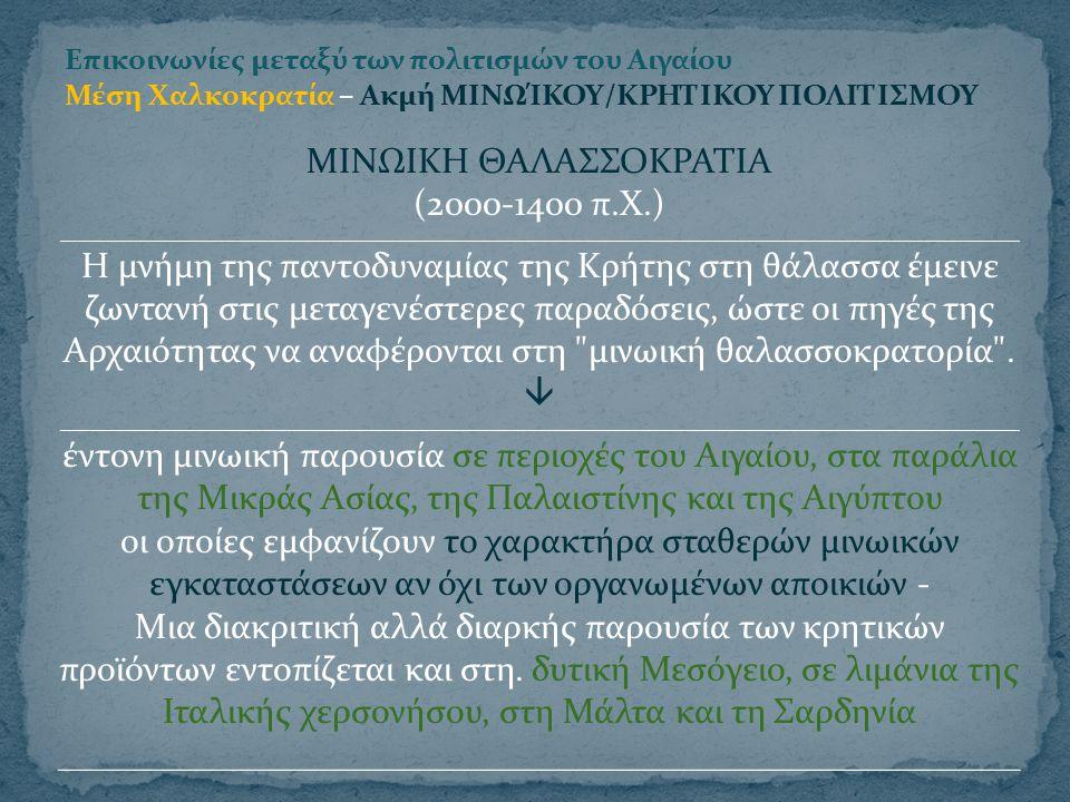 ΜΙΝΩΙΚΗ ΘΑΛΑΣΣΟΚΡΑΤΙΑ (2000-1400 π.Χ.)
