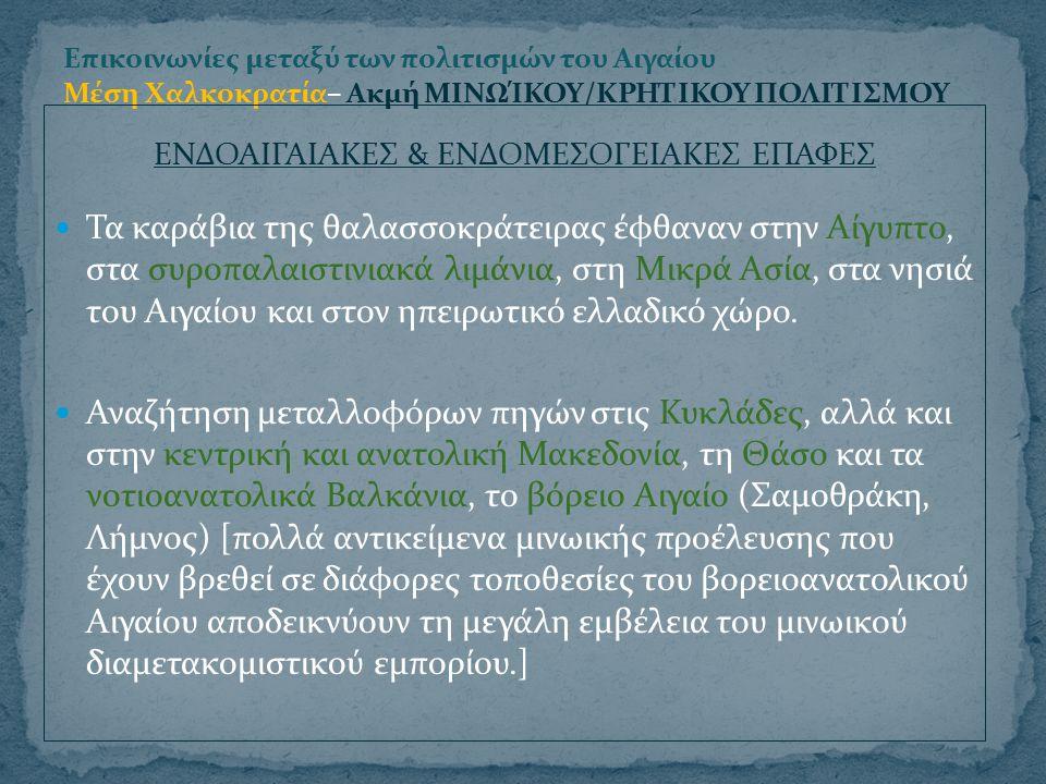 ΕΝΔΟΑΙΓΑΙΑΚΕΣ & ΕΝΔΟΜΕΣΟΓΕΙΑΚΕΣ ΕΠΑΦΕΣ