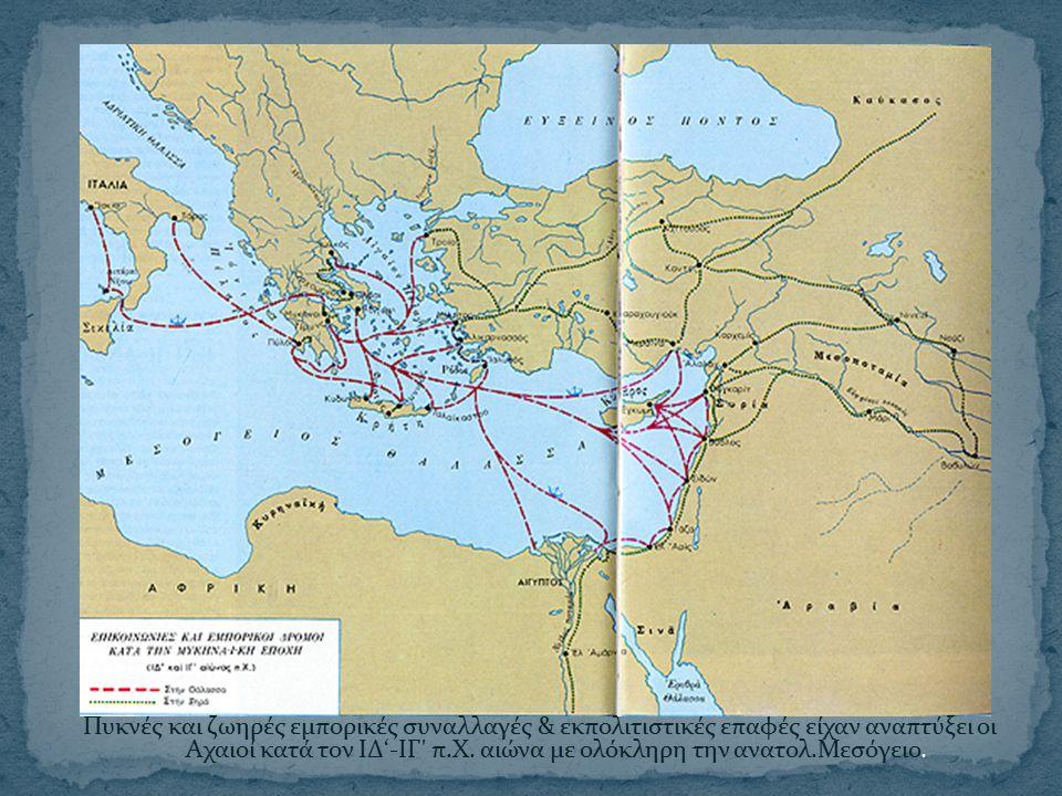 Πυκνές και ζωηρές εμπορικές συναλλαγές & εκπολιτιστικές επαφές είχαν αναπτύξει οι Αχαιοί κατά τον ΙΔ'-ΙΓ π.Χ.