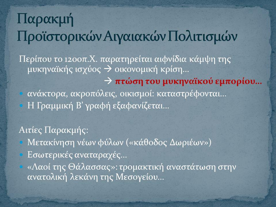 Παρακμή Προϊστορικών Αιγαιακών Πολιτισμών