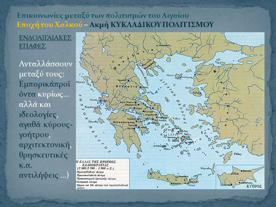 Επικοινωνίες μεταξύ των πολιτισμών του Αιγαίου