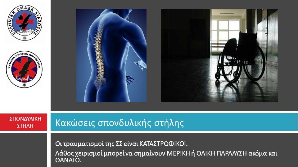 Κακώσεις σπονδυλικής στήλης