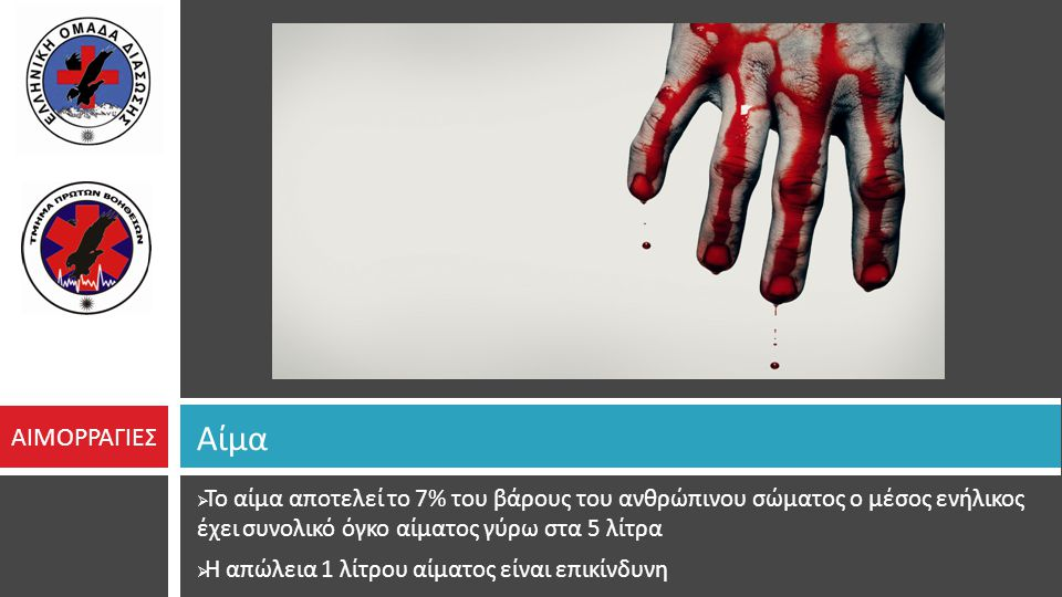 ΑΙΜΟΡΡΑΓΙΕΣ Αίμα. Το αίμα αποτελεί το 7% του βάρους του ανθρώπινου σώματος ο μέσος ενήλικος έχει συνολικό όγκο αίματος γύρω στα 5 λίτρα.