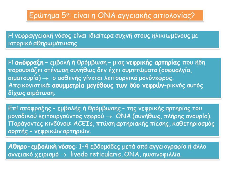 Ερώτημα 5ο: είναι η ΟΝΑ αγγειακής αιτιολογίας