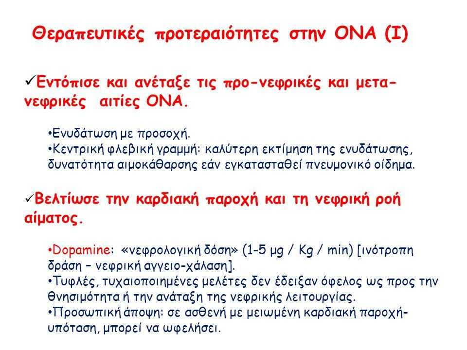 Θεραπευτικές προτεραιότητες στην ΟΝΑ (Ι)