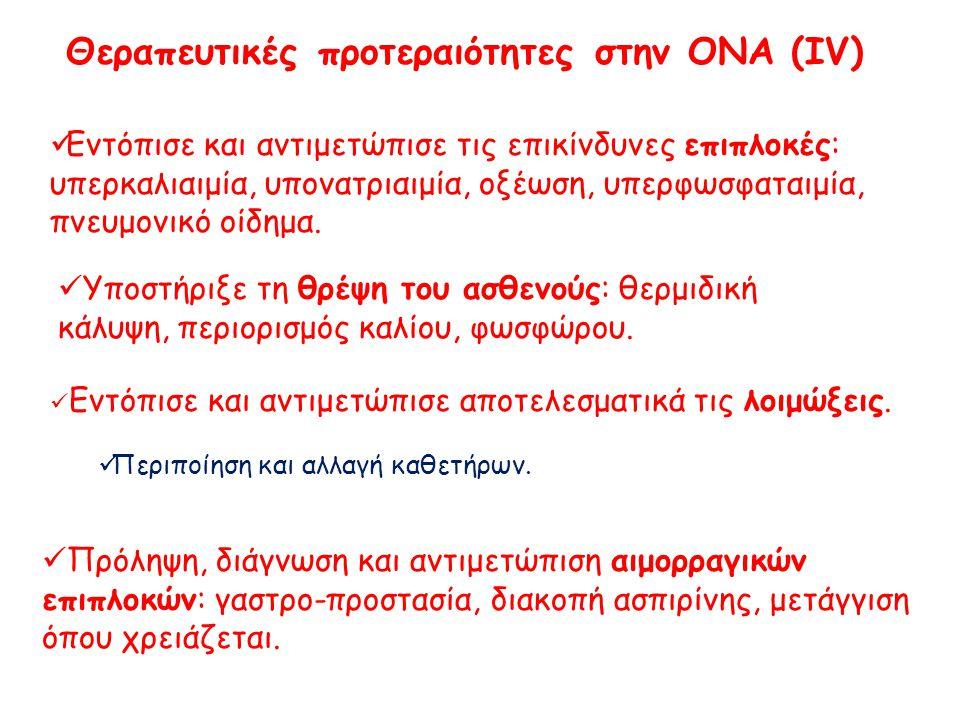 Θεραπευτικές προτεραιότητες στην ΟΝΑ (ΙV)