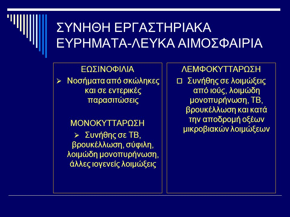 ΣΥΝΗΘΗ ΕΡΓΑΣΤΗΡΙΑΚΑ ΕΥΡΗΜΑΤΑ-ΛΕΥΚΑ ΑΙΜΟΣΦΑΙΡΙΑ