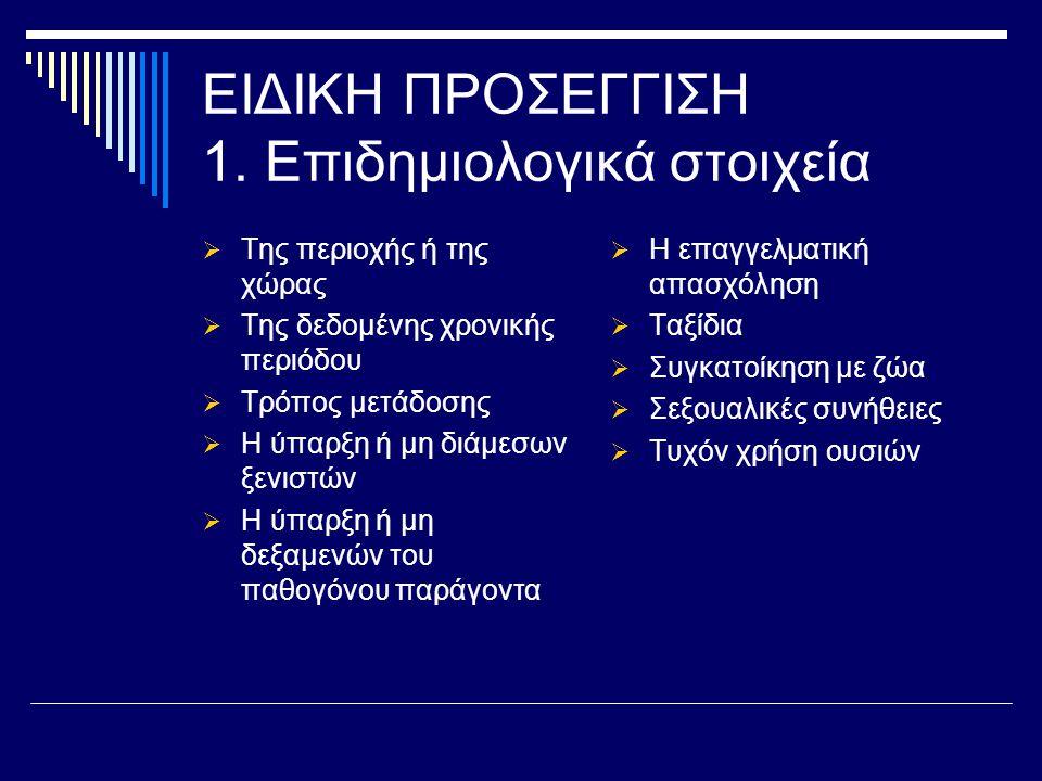 ΕΙΔΙΚΗ ΠΡΟΣΕΓΓΙΣΗ 1. Επιδημιολογικά στοιχεία