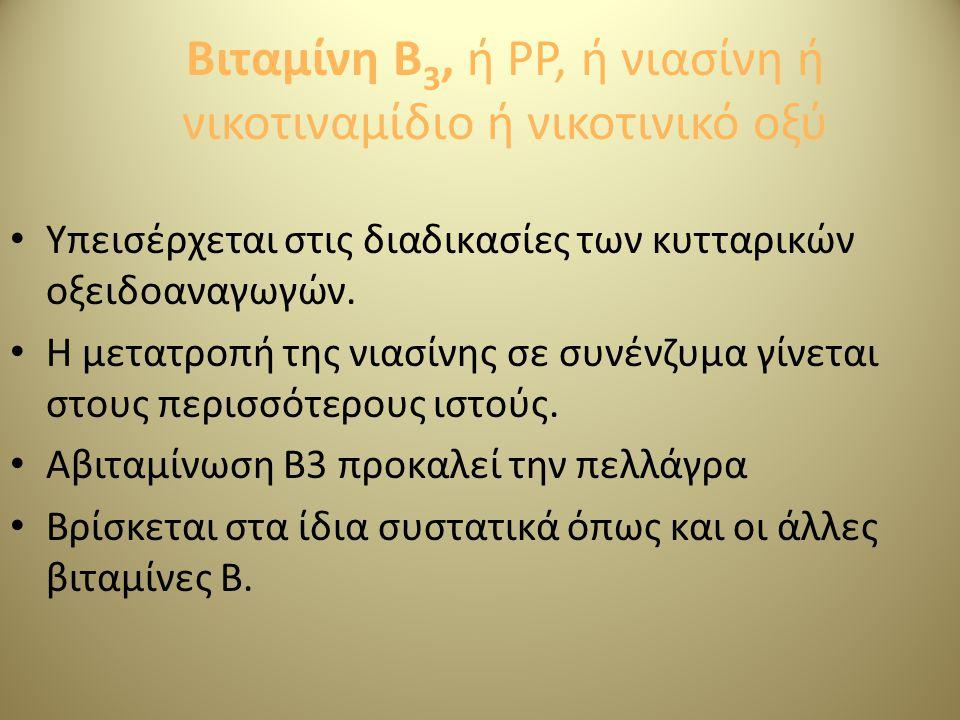 Βιταμίνη Β3, ή ΡΡ, ή νιασίνη ή νικοτιναμίδιο ή νικοτινικό οξύ