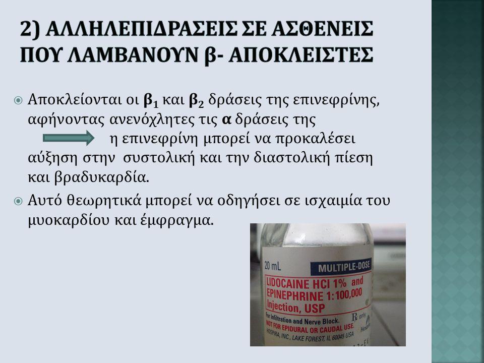 2) Αλληλεπιδρασεισ σε ασθενεισ που λαμβανουν β- αποκλειστεσ