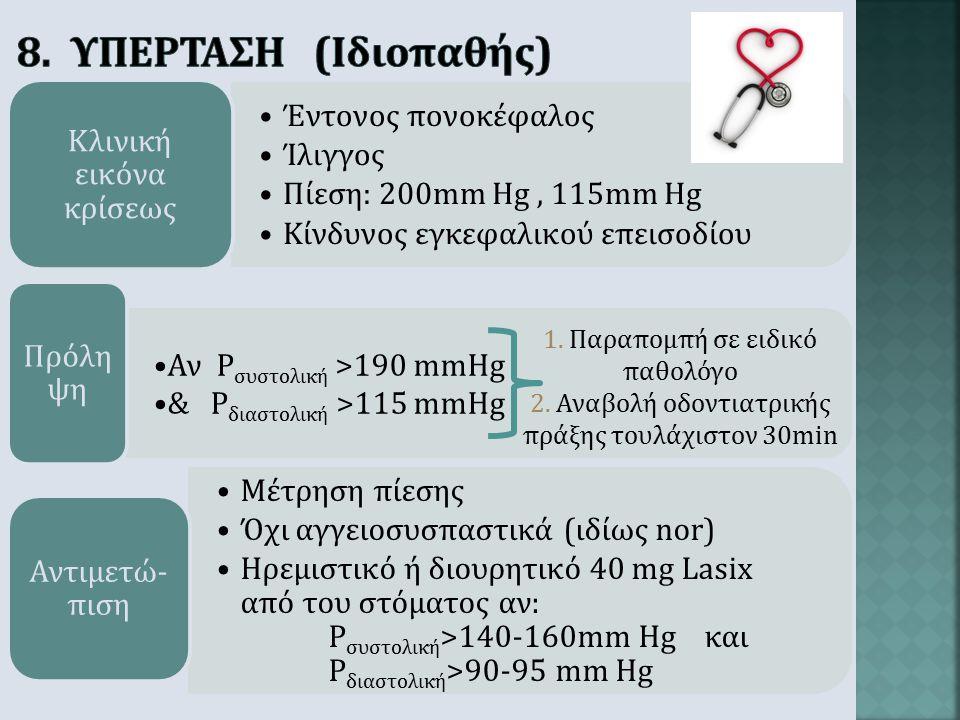 8. Υπερταση (Ιδιοπαθής) Έντονος πονοκέφαλος Ίλιγγος