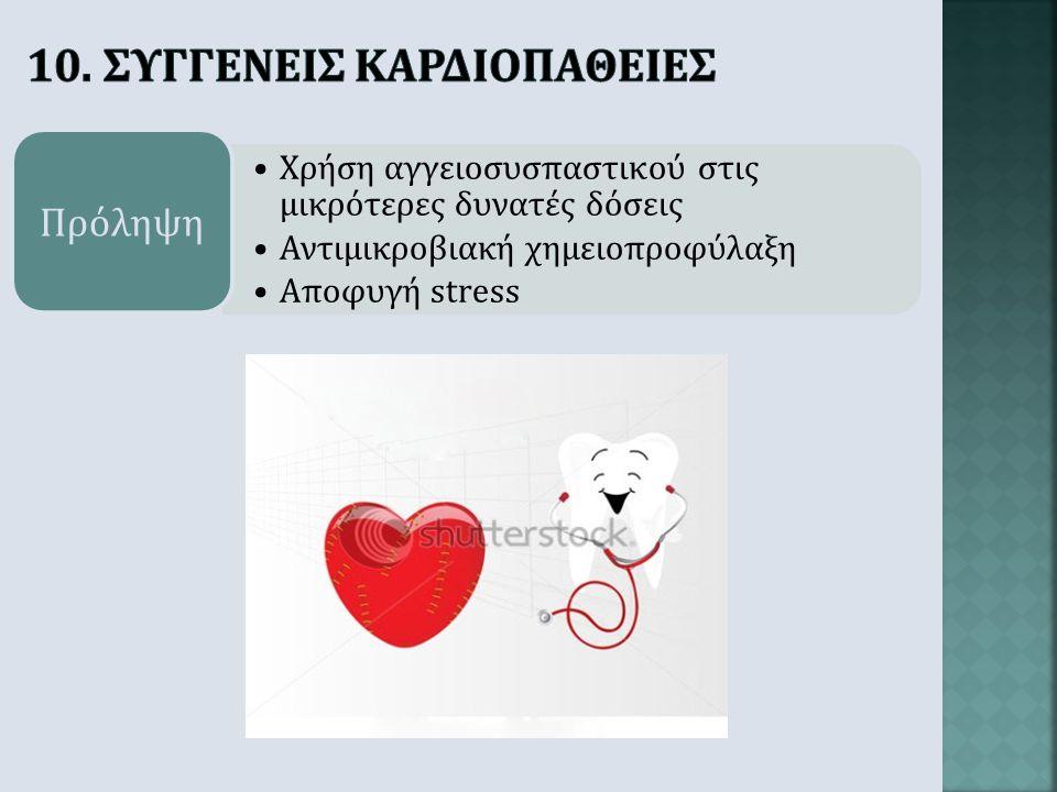 10. Συγγενεισ καρδιοπαθειεσ
