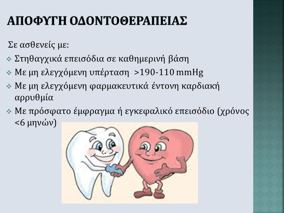 Αποφυγη Οδοντοθεραπειασ