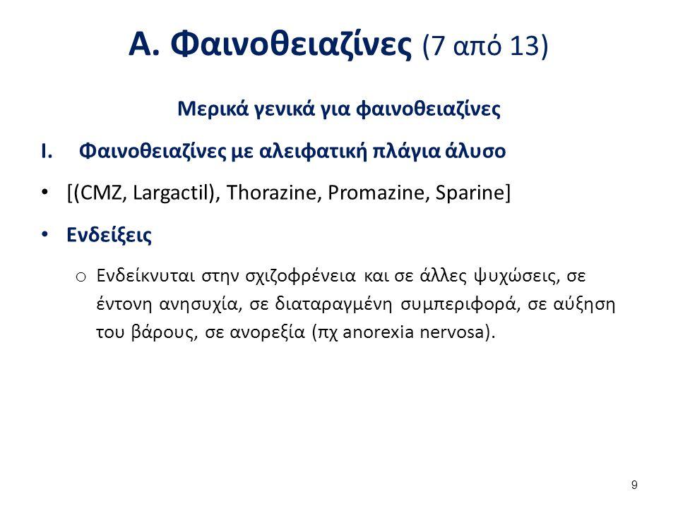 Α. Φαινοθειαζίνες (8 από 13)