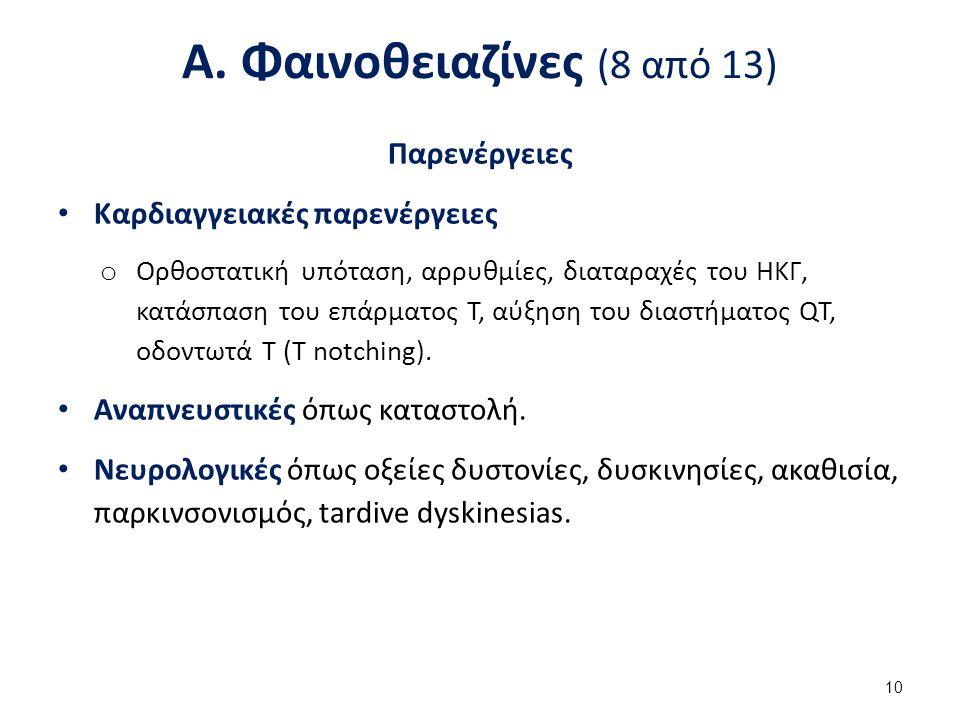Α. Φαινοθειαζίνες (9 από 13)