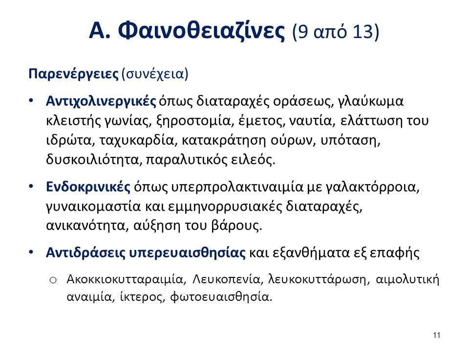 Α. Φαινοθειαζίνες (10 από 13)