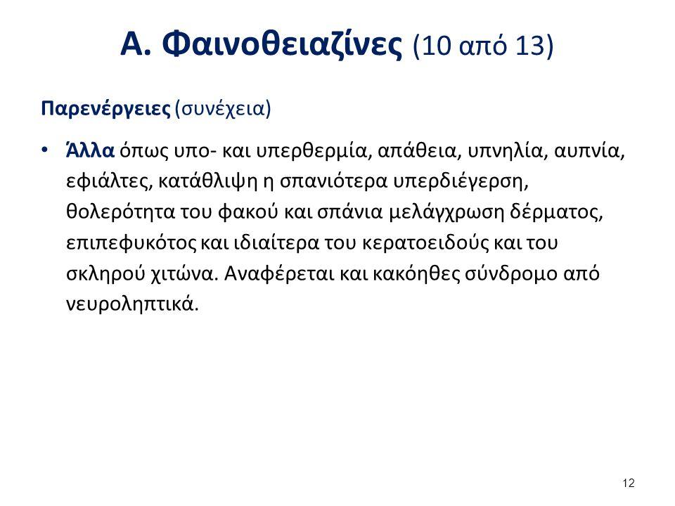 Α. Φαινοθειαζίνες (11 από 13)