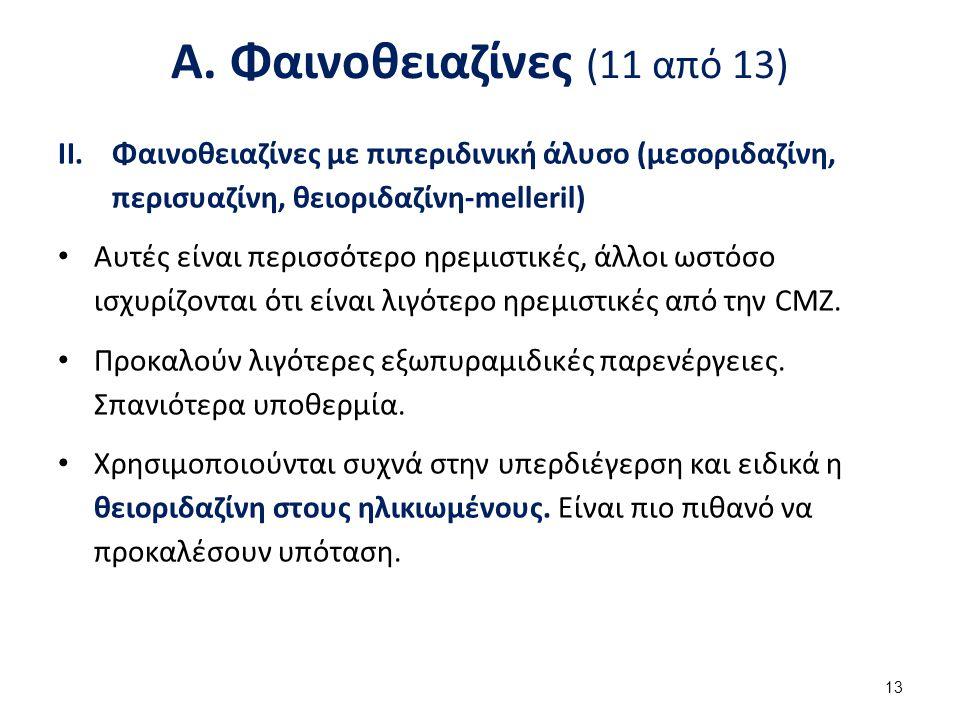 Α. Φαινοθειαζίνες (12 από 13)