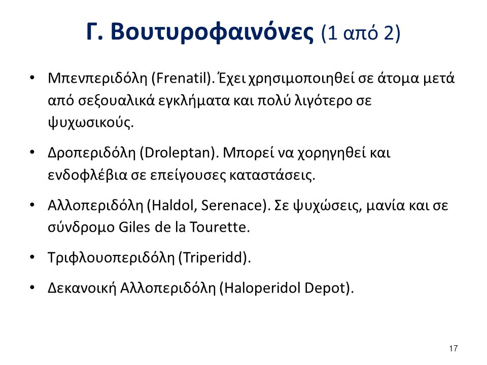 Γ. Βουτυροφαινόνες (2 από 2)
