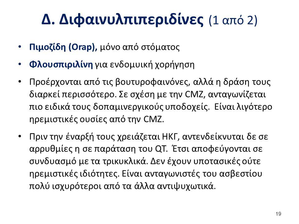 Δ. Διφαινυλπιπεριδίνες (2 από 2)
