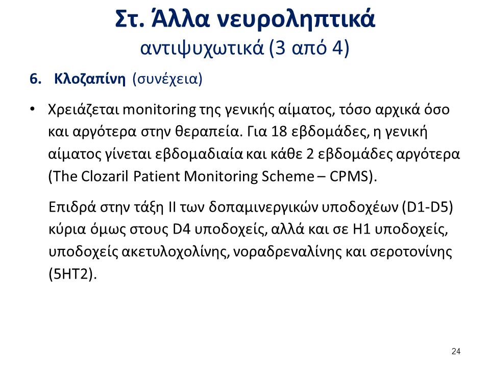 Στ. Άλλα νευροληπτικά αντιψυχωτικά (4 από 4)