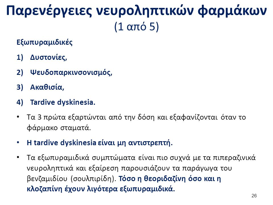 Παρενέργειες νευροληπτικών φαρμάκων (2 από 5)