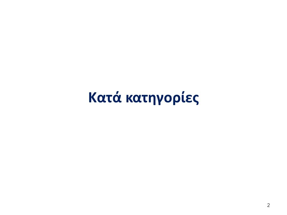 Α. Φαινοθειαζίνες (1 από 13)