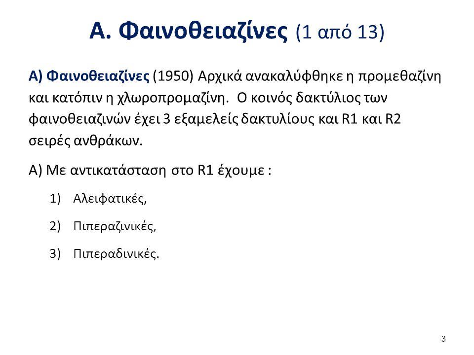 Α. Φαινοθειαζίνες (2 από 13)